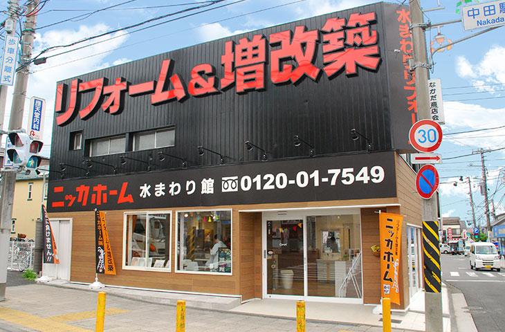 横浜泉ショールーム